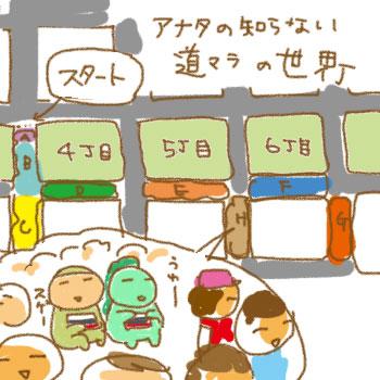 140903アナタの知らない道マ.jpg