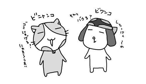 150224どニャンコ&どワンコ.jpg