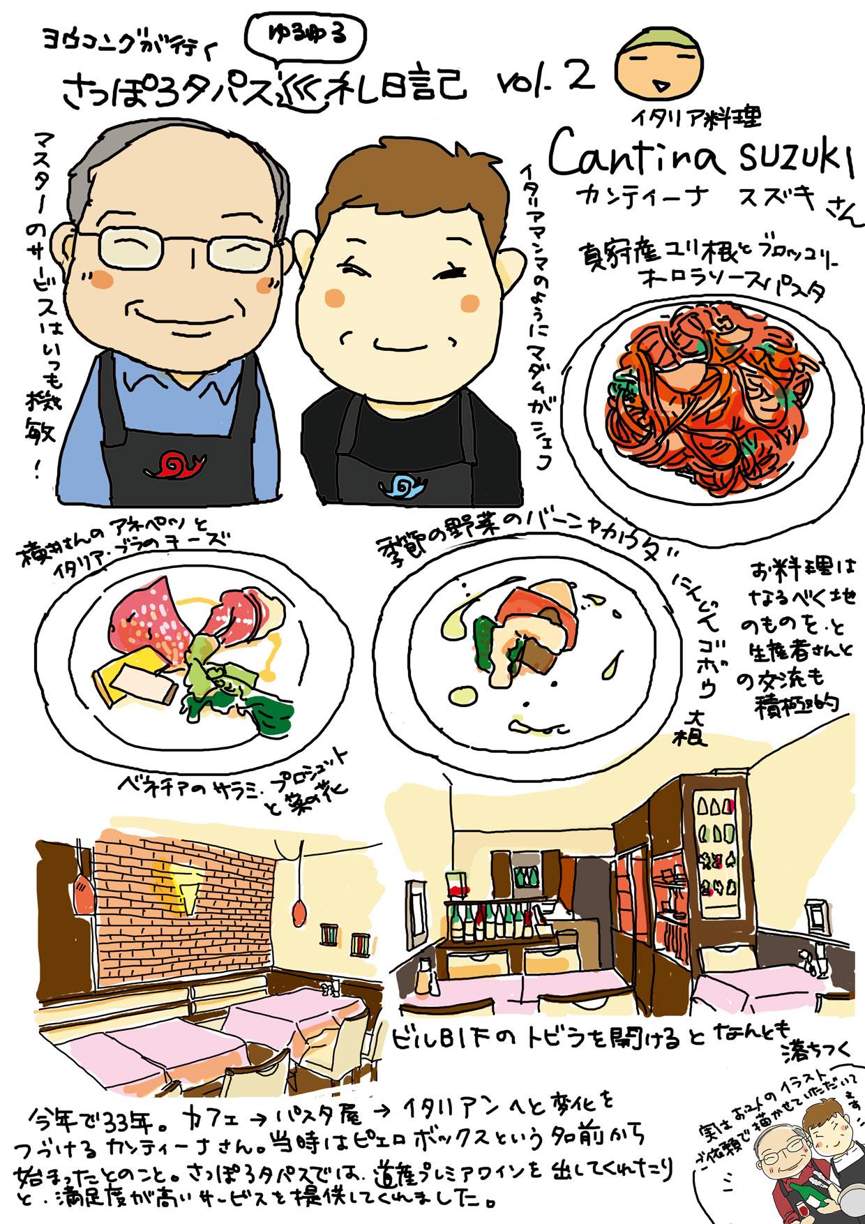 2013-02-カンティーナスズキ.jpg