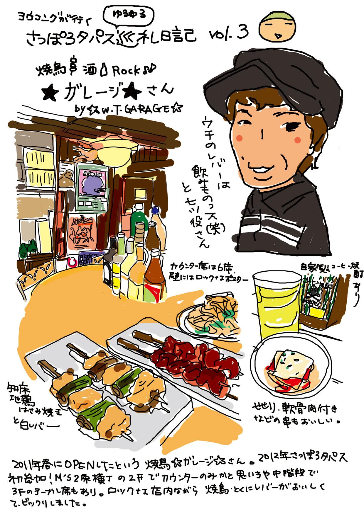 2013-03-焼鳥★ガレージ★.jpg