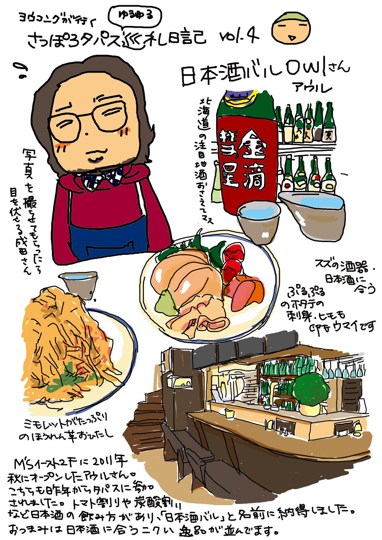 2013-04-日本酒バルOWL.jpg
