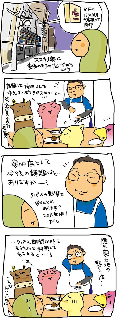 2013-05-TXOKO-マンガ編.jpg