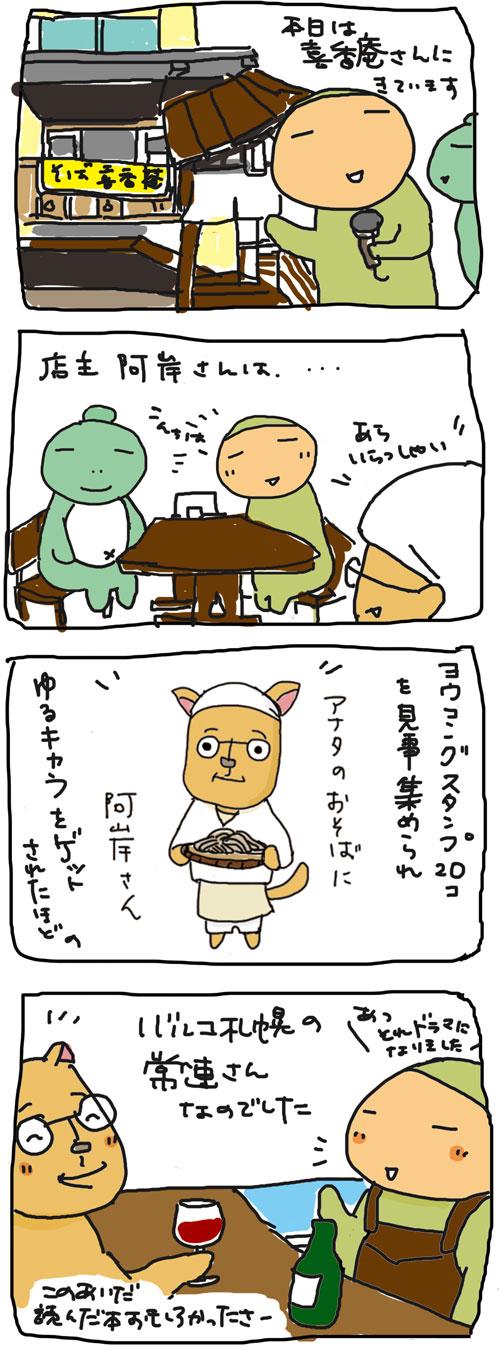 2013-07-喜香庵-マンガ編.jpg