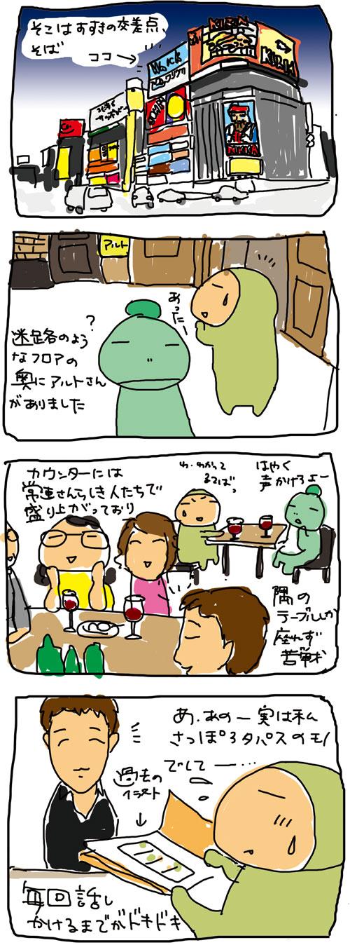 2013-08-アルト_マンガ編.jpg