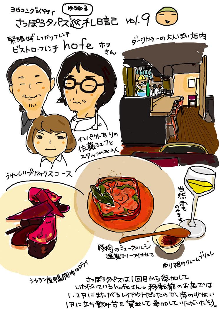 2014-09-hofe.jpg