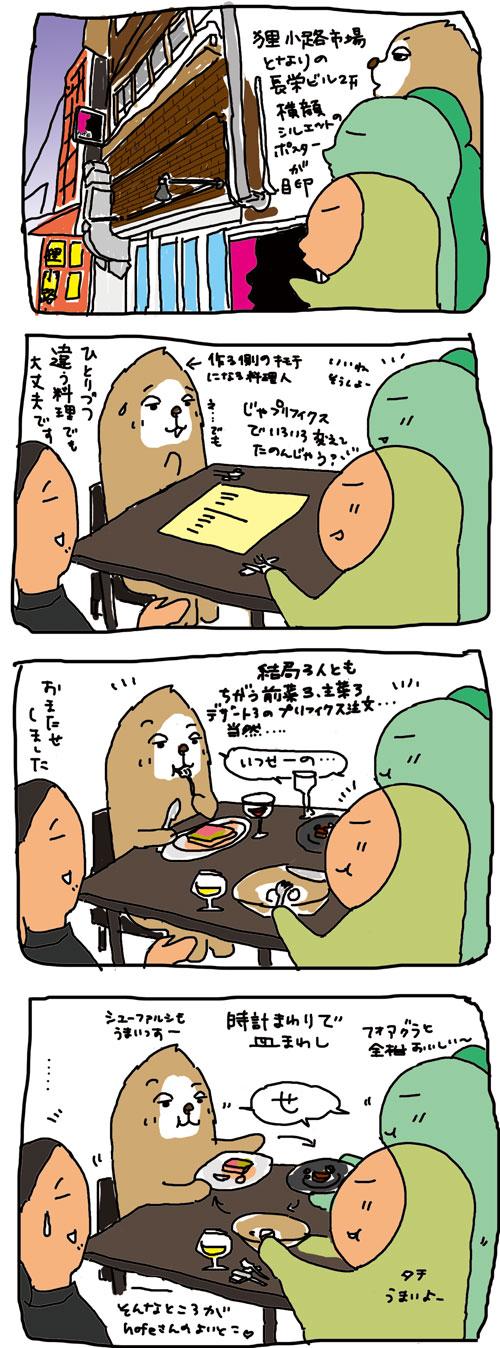 2014-09-hofe_マンガ編.jpg