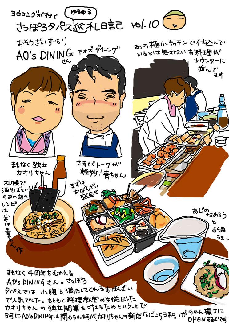 2014-10-Ao'sDining.jpg