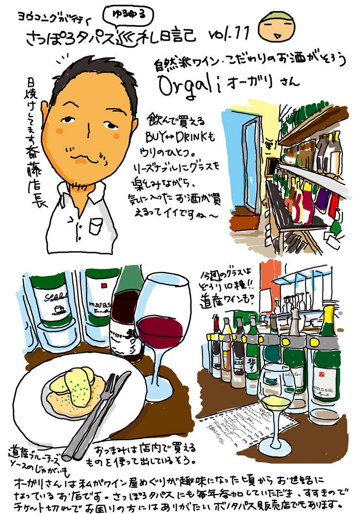 2014-11-オーガリ.jpg