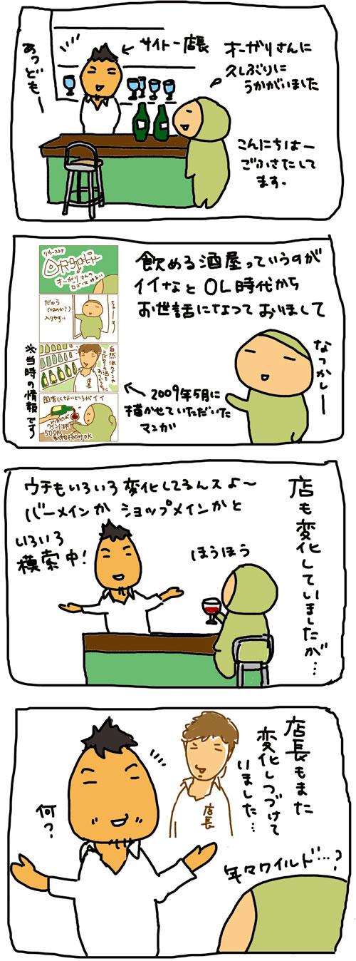 2014-11-オーガリ_マンガ編.jpg